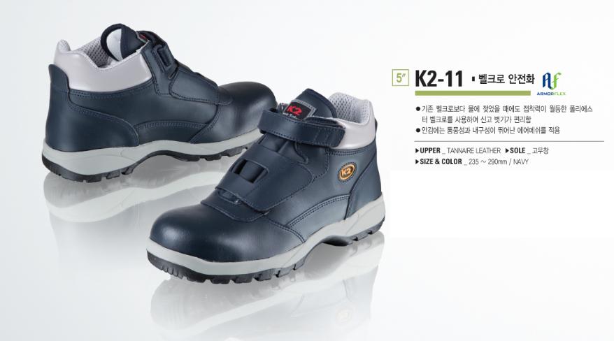 Giày bảo hộ K2 11 chính hãng